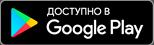 Приложение Ситимобил на Андроид