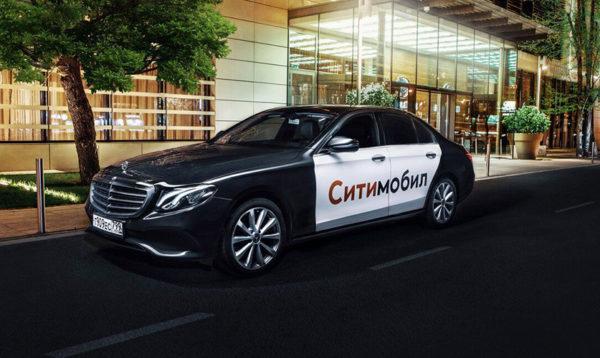 Ситимобил бизнес класс для водителей
