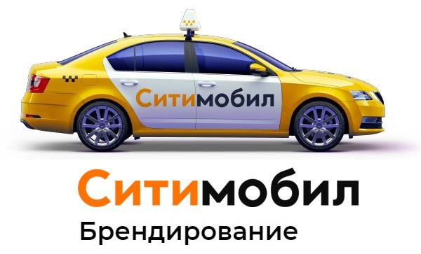 сити мобил брендирование автомобиля