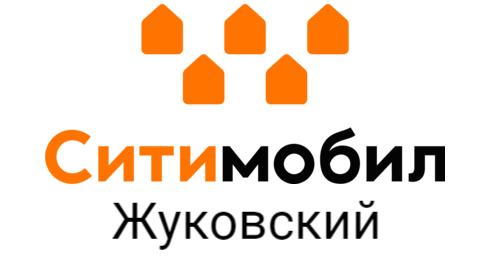 Номер телефона Ситимобил в Жуковском