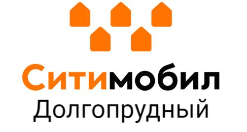 Номер телефона Ситимобил в городе Долгопрудный