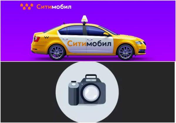 сити мобил фотоконтроль