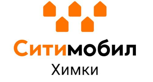 Номер телефона Ситимобил в Химках
