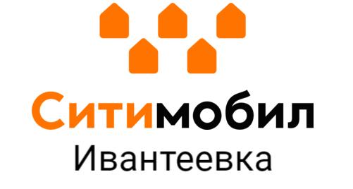Номер телефона Ситимобил в Ивантеевке