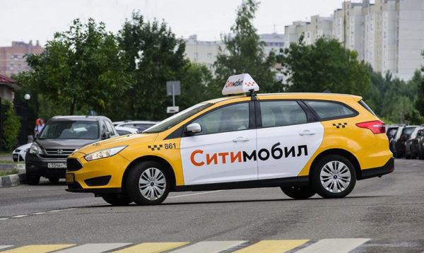 Автомобиль такси Ситимобил