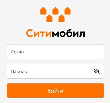 ситимобил вход в личный кабинет на сайте