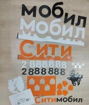 продажа магнитных наклейки сити мобил