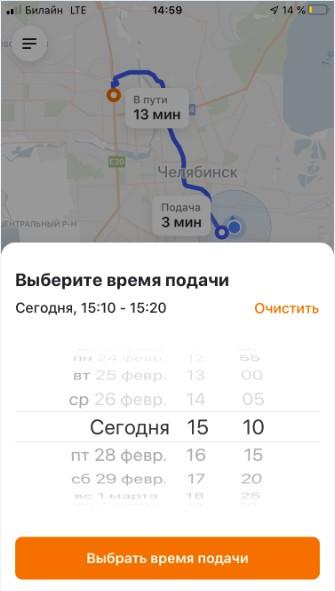 выбор даты и времени опдачи авто в приложении