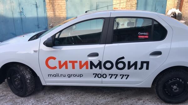 такси Ситимобил с виниловыми наклейками