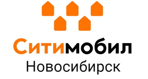 Телефон Ситимобил в Новосибирске