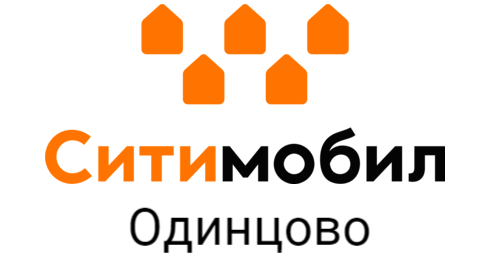 Номер телефона Ситимобил в Одинцово