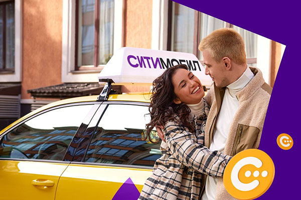 Клиенты такси Ситимобил