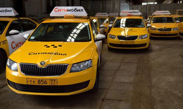 Таксопарк Ситимобил