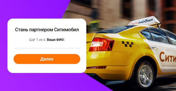 Подать заявку на открытие таксопарка Ситимобил
