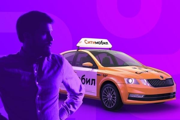 ситимобиль такси отзывы водителей