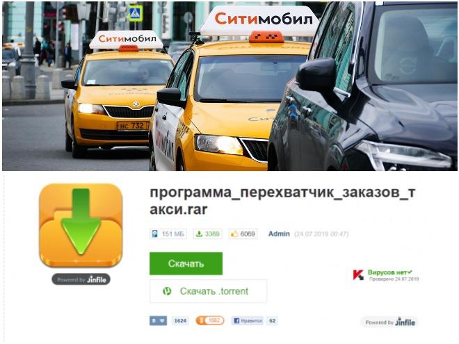 перехват заказов в такси Сити мобил