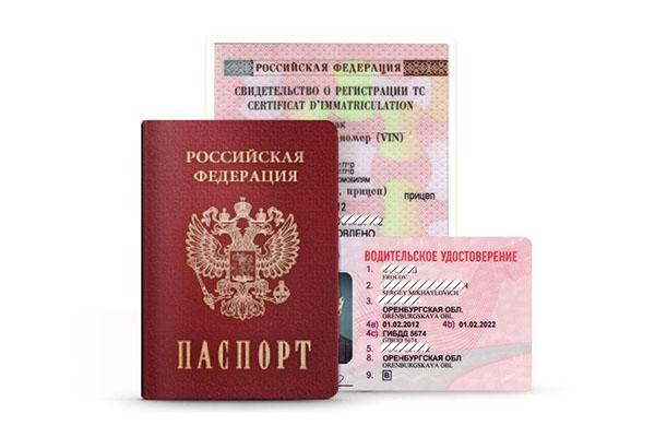 Паспорт и водительское удостоверение