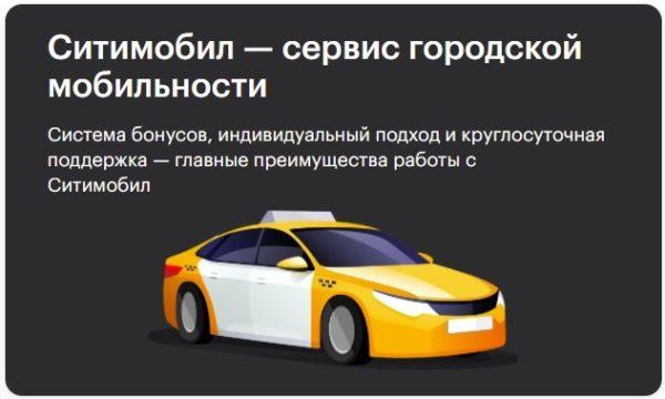 подключение к такси ситимобил
