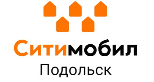 Номер телефона Ситимобил в Подольске