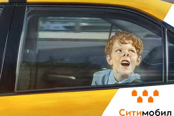 Поездка с детьми в Ситимобил