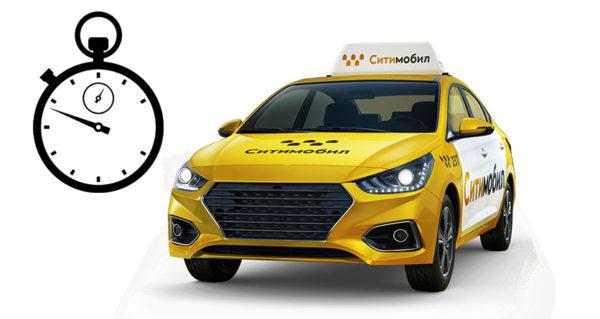 Предзаказ такси
