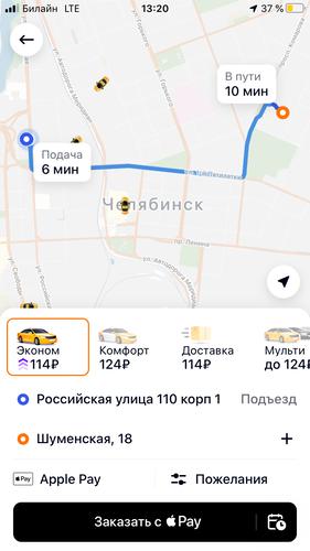 заказа такси в приложении