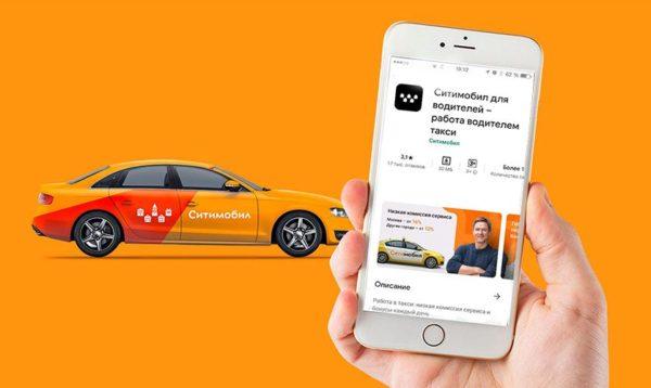 приложение ситимобил для водителей инструкция