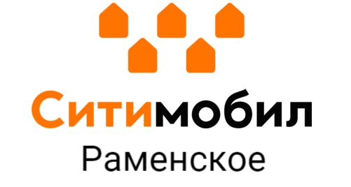 Ситимобил Раменское