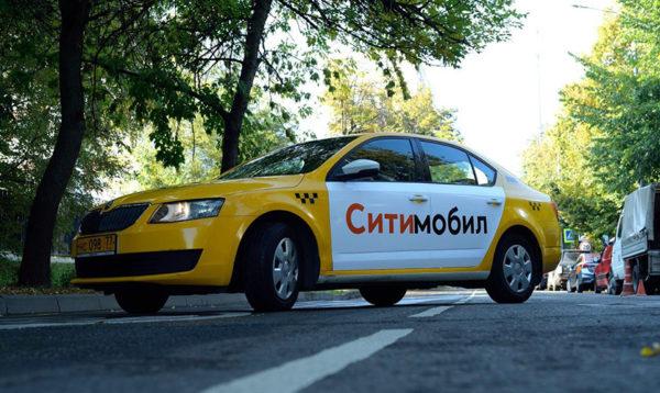 автомобиль Ситимобил