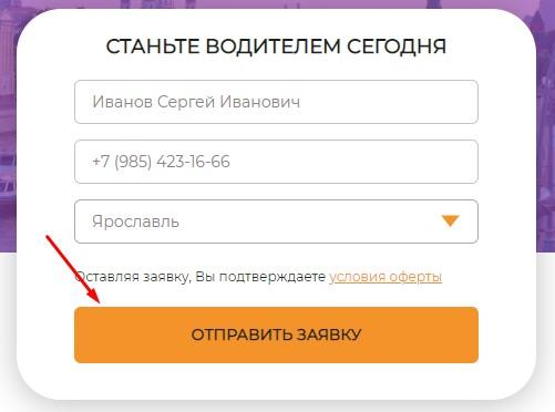 форма заявки для регистрации водителем