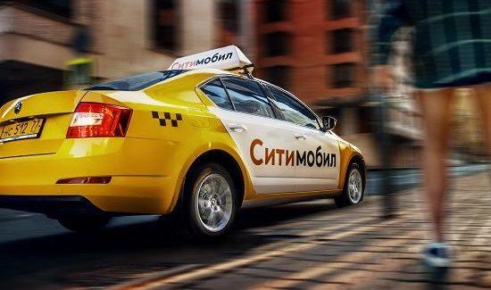 брендированные авто Ситимобил