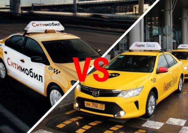 какое такси лучше яндекс или ситимобил