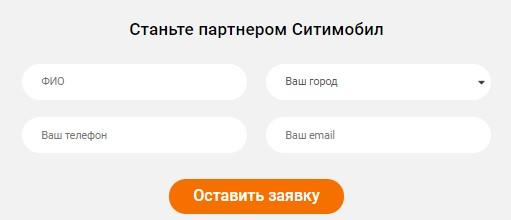 поля для подачи заявки на сайте