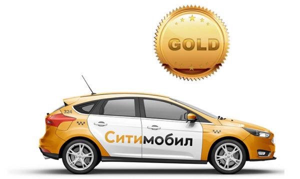 Gold в такси Ситимобил