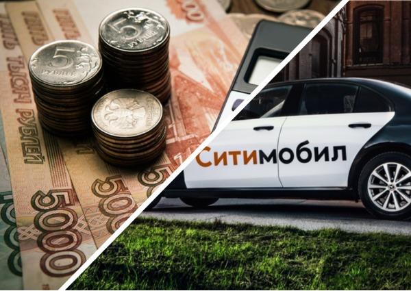 сити мобил такси расчет стоимости поездки онлайн