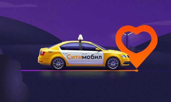 Таксипортация Ситимобил