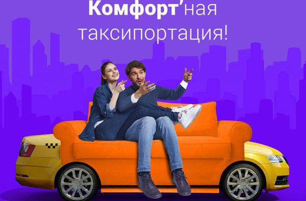 Что такое таксипортация