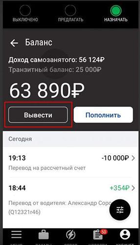 вывод средств через приложение